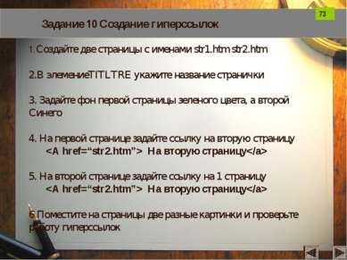 Задание 10 Создание гиперссылок 1.Создайте две страницы с именами str1.htm st...