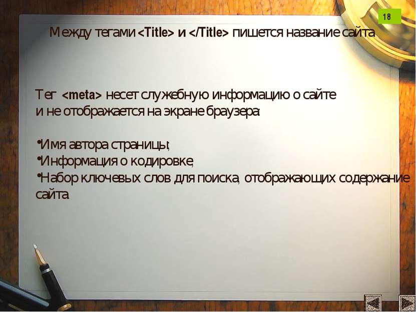 Между тегами и пишется название сайта Тег несет служебную информацию о сайте ...