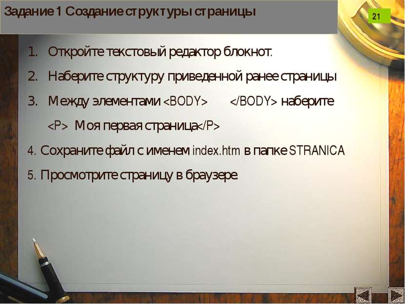 Задание 1 Создание структуры страницы Откройте текстовый редактор блокнот. На...