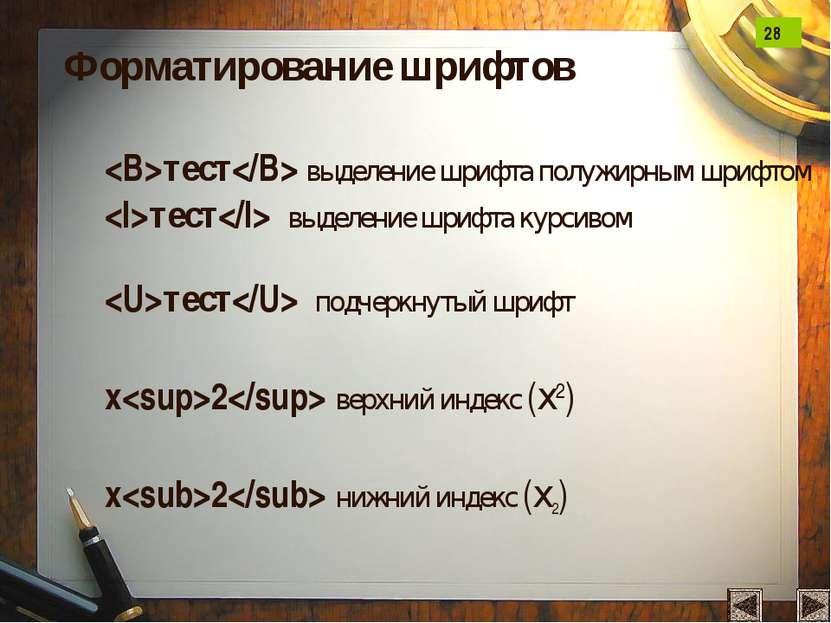 тест выделение шрифта полужирным шрифтом тест выделение шрифта курсивом тест ...