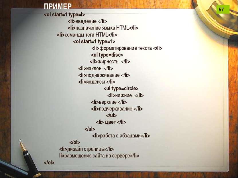 ПРИМЕР введение назначение языка HTML команды теги HTML форматирование текста...