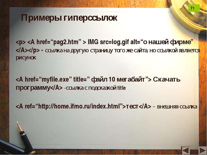 """IMG src=log.gif alt=""""о нашей фирме"""" - ссылка на другую страницу того же сайта..."""