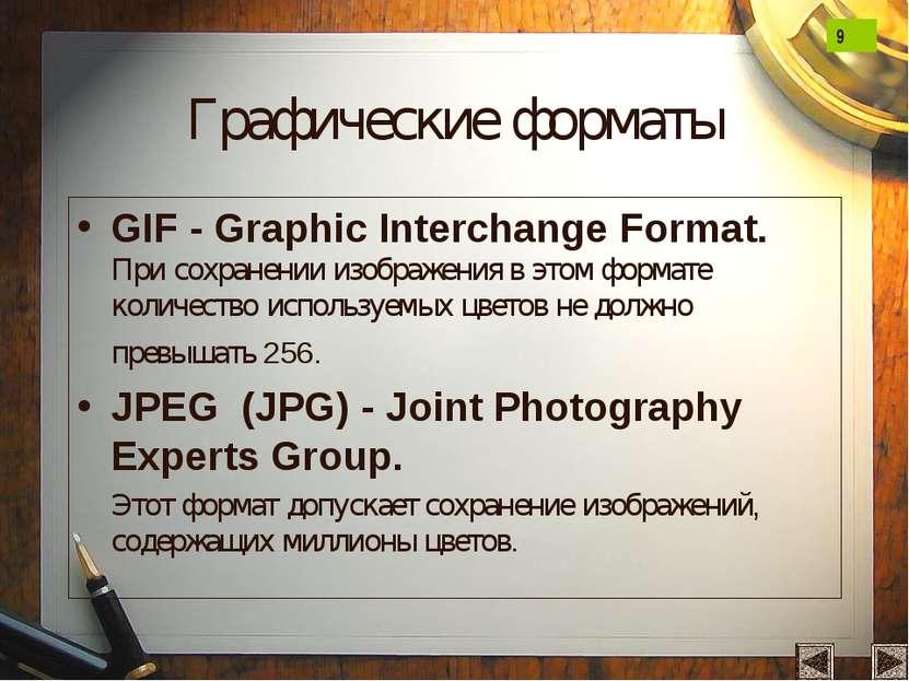 Графические форматы GIF - Graphic Interchange Format. При сохранении изображе...