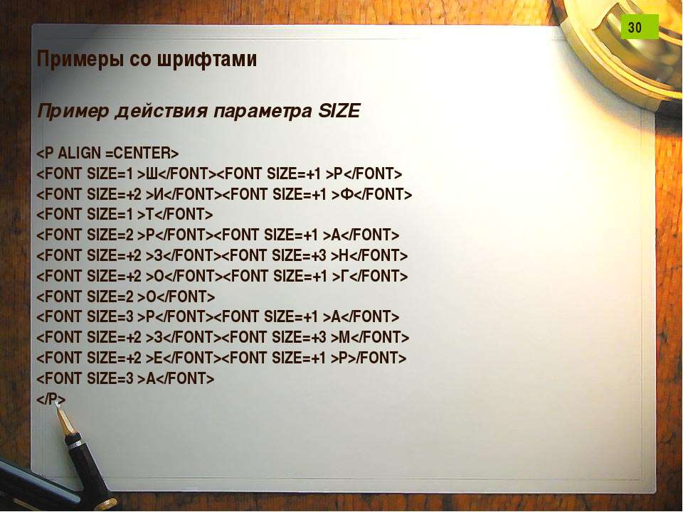 Примеры со шрифтами Пример действия параметра SIZE ШР ИФ Т РА ЗН ОГ О РА ЗМ Е...