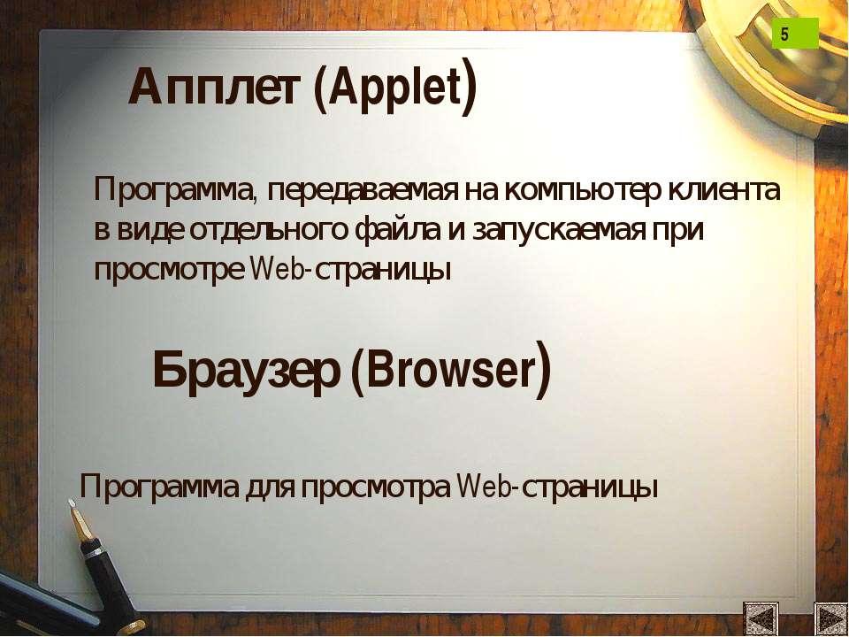 Апплет (Applet) Программа, передаваемая на компьютер клиента в виде отдельног...