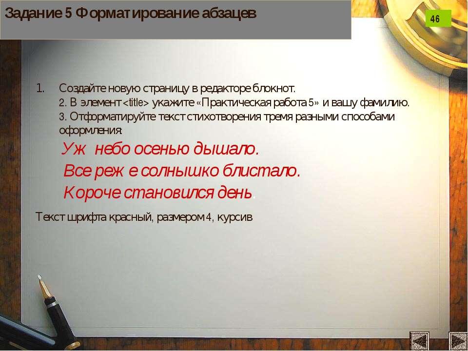 Задание 5 Форматирование абзацев Создайте новую страницу в редакторе блокнот....