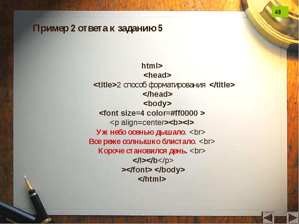 html> 2 способ форматирования Уж небо осенью дышало. Все реже солнышко блиста...