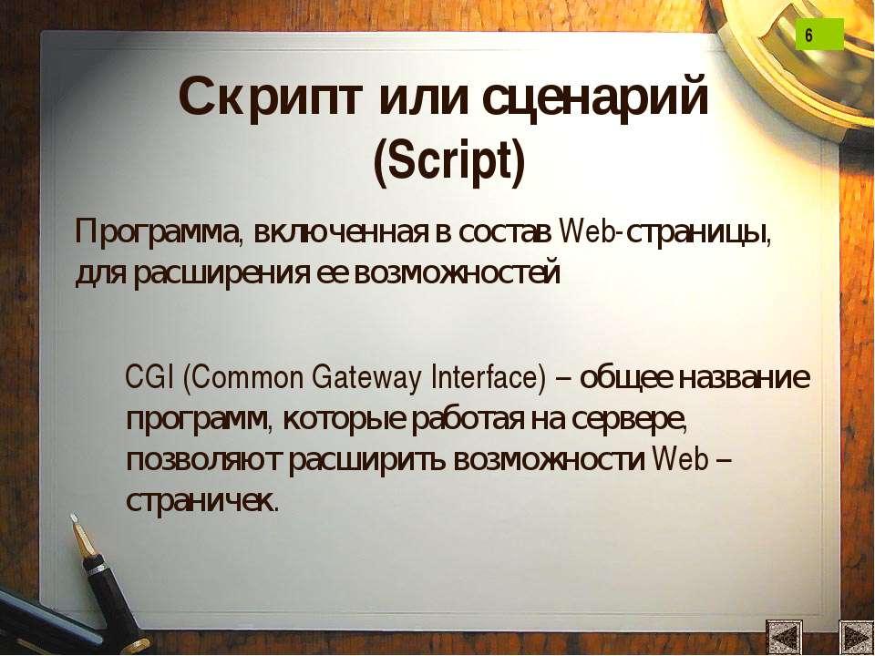 Скрипт или сценарий (Script) Программа, включенная в состав Web-страницы, для...