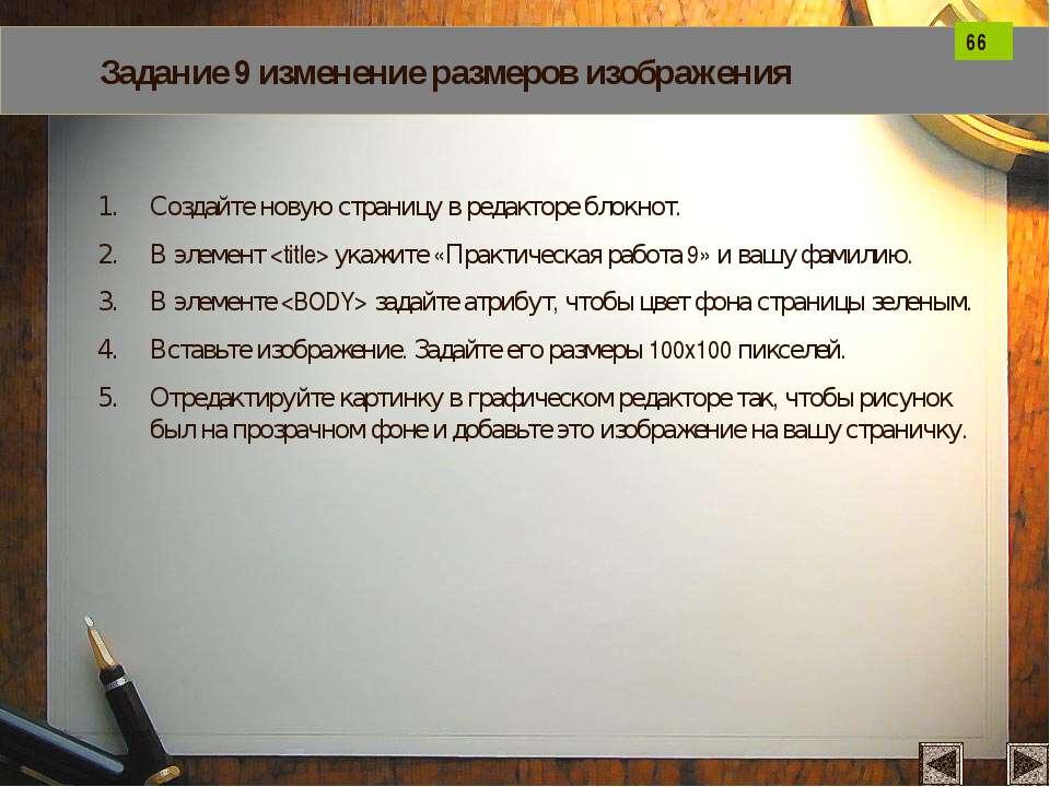 Задание 9 изменение размеров изображения Создайте новую страницу в редакторе ...