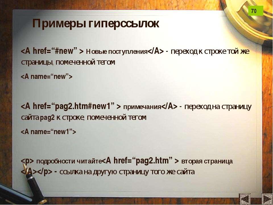 Примеры гиперссылок Новые поступления - переход к строке той же страницы, пом...