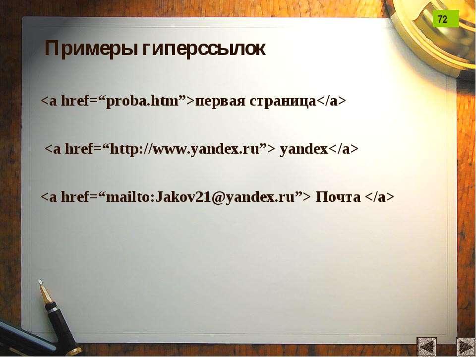 Примеры гиперссылок первая страница yandex Почта 72