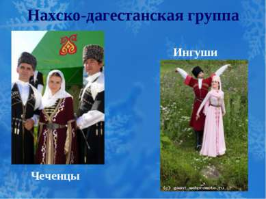 Нахско-дагестанская группа Чеченцы Ингуши