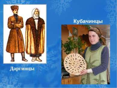 Даргинцы Кубачинцы