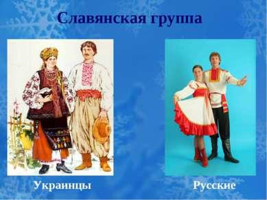 Славянская группа Украинцы Русские