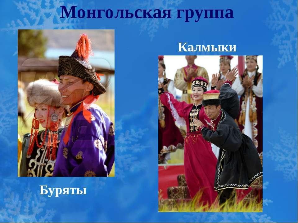 Монгольская группа Буряты Калмыки