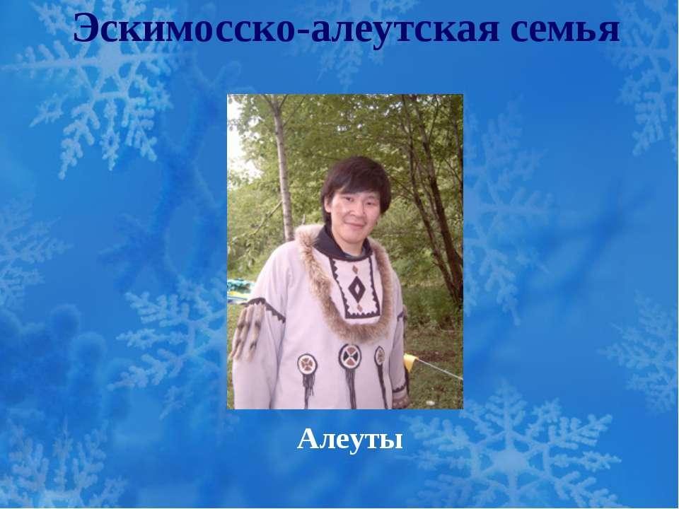 Эскимосско-алеутская семья Алеуты