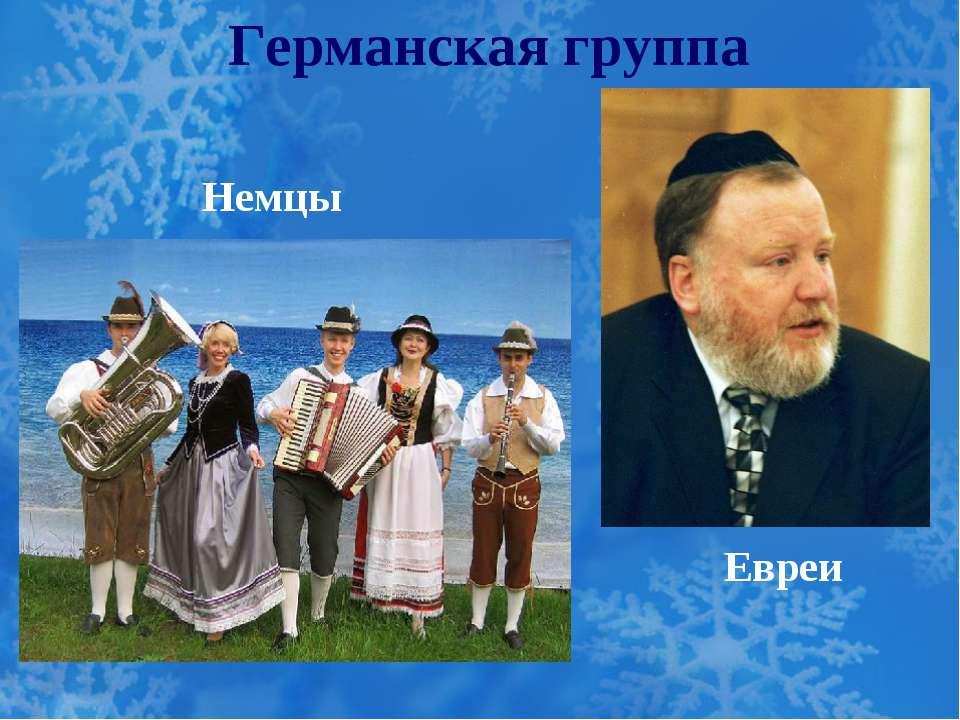 Германская группа Немцы Евреи