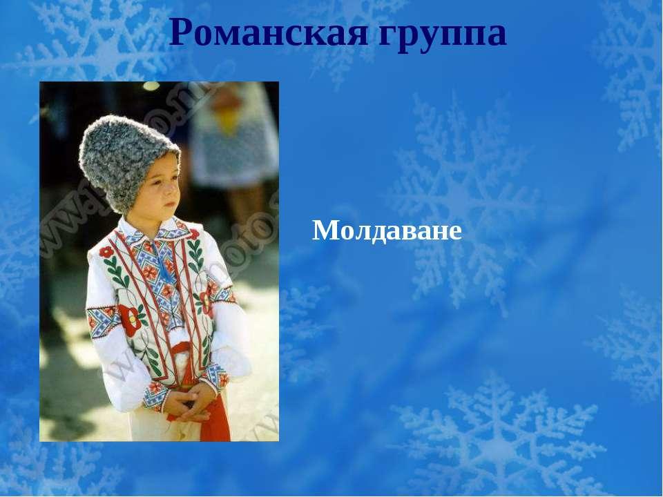 Романская группа Молдаване