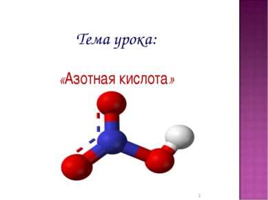 «Азотная кислота» * Тема урока: