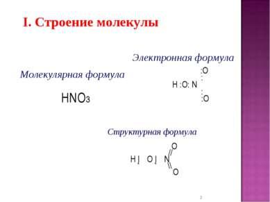 * I. Строение молекулы Электронная формула :O : H :O: N : :O Структурная форм...