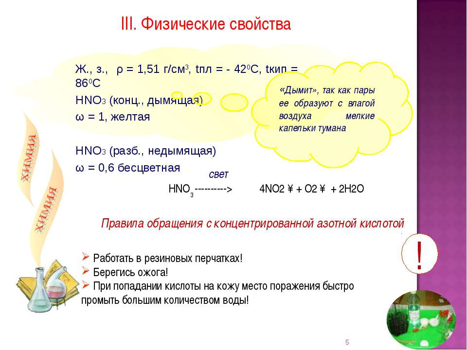 Ж., з., ρ = 1,51 г/см3, tпл = - 420С, tкип = 860С НNO3 (конц., дымящая) ω = 1...