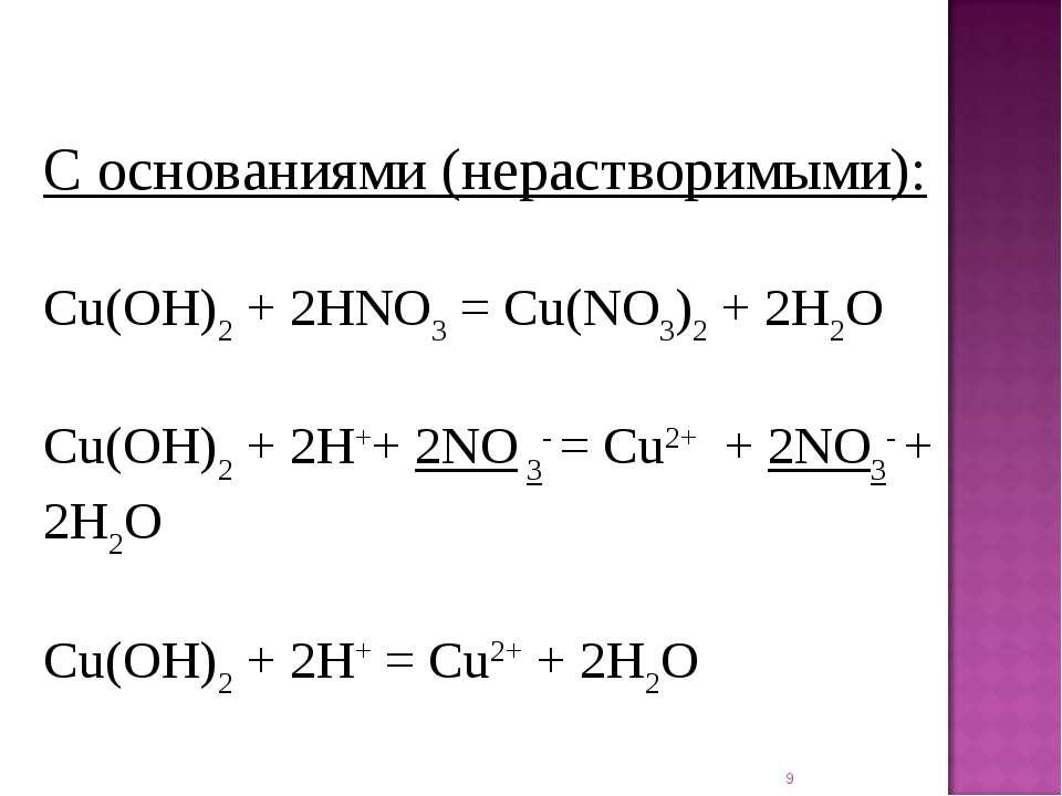 * С основаниями (нерастворимыми): Cu(OH)2+ 2HNO3= Cu(NO3)2+ 2H2O Cu(OH)2+...