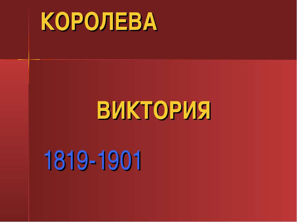 КОРОЛЕВА ВИКТОРИЯ 1819-1901