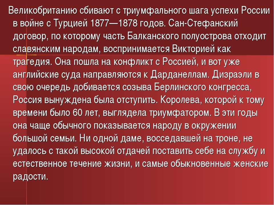 Великобританию сбивают с триумфального шага успехи России в войне с Турцией 1...