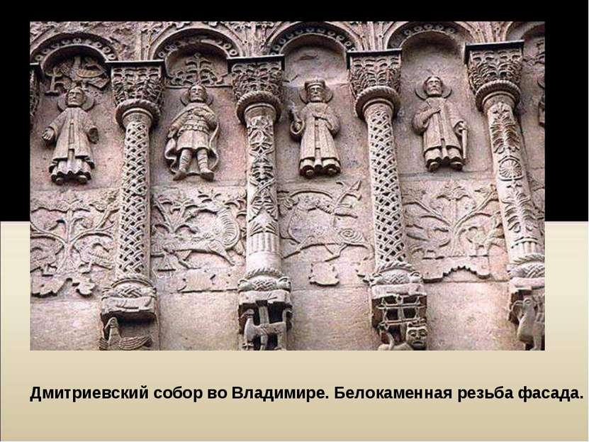 Дмитриевский собор во Владимире. Белокаменная резьба фасада.