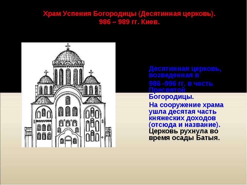 Одной из самых старых каменных сооружений Киева была Десятинная церковь, возв...