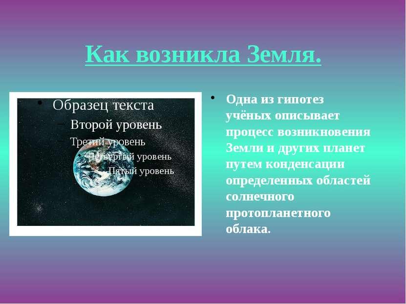 Как возникла Земля. Одна из гипотез учёных описывает процесс возникновения Зе...