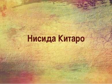 Нисида Китаро