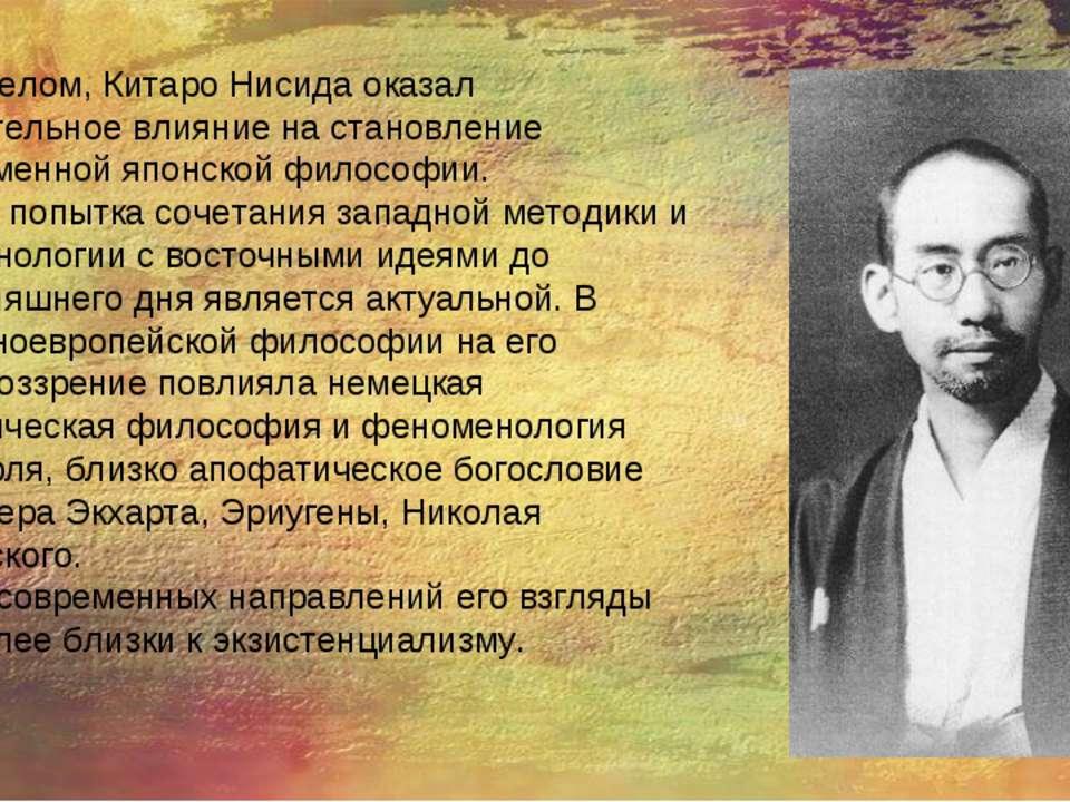В целом, Китаро Нисида оказал значительное влияние на становление современной...