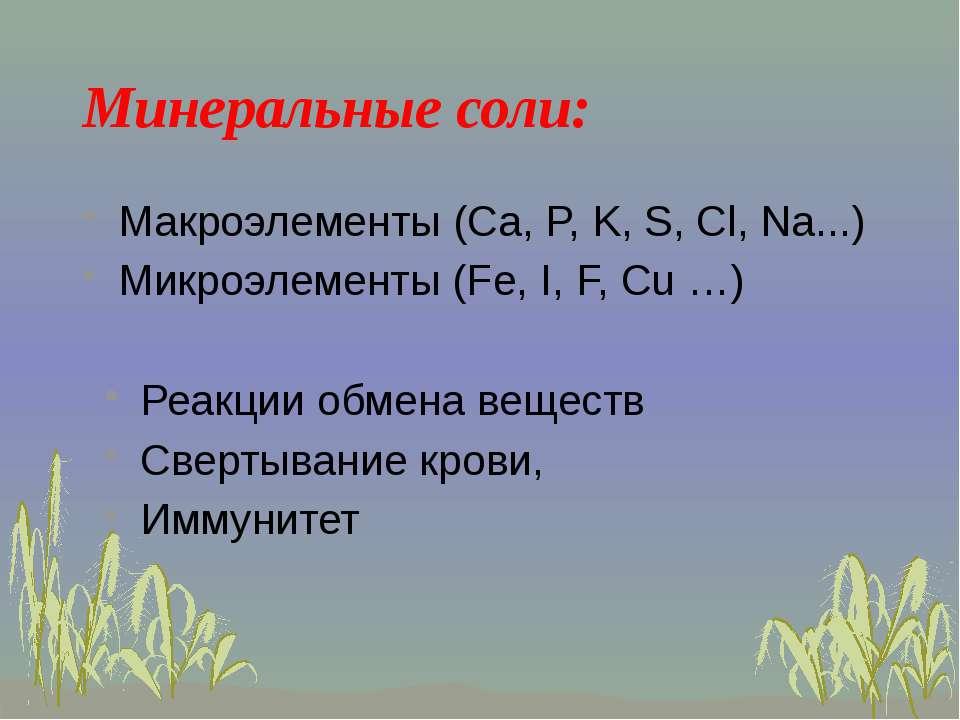 Минеральные соли: Макроэлементы (Ca, P, K, S, Cl, Na...) Микроэлементы (Fe, I...