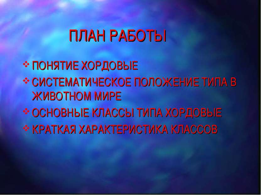 ПЛАН РАБОТЫ ПОНЯТИЕ ХОРДОВЫЕ СИСТЕМАТИЧЕСКОЕ ПОЛОЖЕНИЕ ТИПА В ЖИВОТНОМ МИРЕ О...
