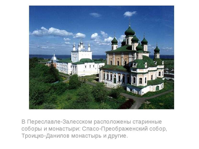 В Переславле-Залесском расположены старинные соборы и монастыри: Спасо-Преобр...