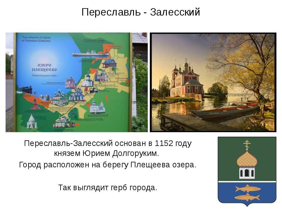 Переславль - Залесский Переславль-Залесский основан в 1152 году князем Юрием ...