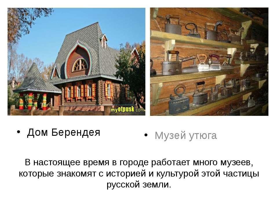 В настоящее время в городе работает много музеев, которые знакомят с историей...