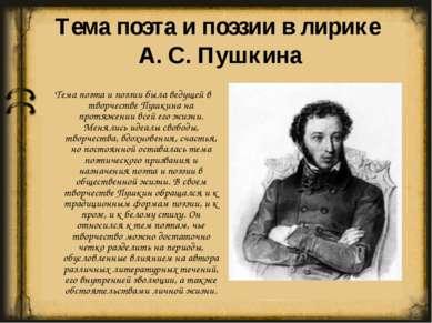 Тема поэта и поэзии в лирике А. С. Пушкина Тема поэта и поэзии была ведущей в...