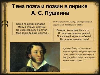 Тема поэта и поэзии в лирике А. С. Пушкина Какой-то демон обладал Моими ...
