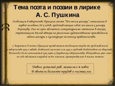 Тема поэта и поэзии в лирике А. С. Пушкина Особняком в творчестве Пушкина сто...