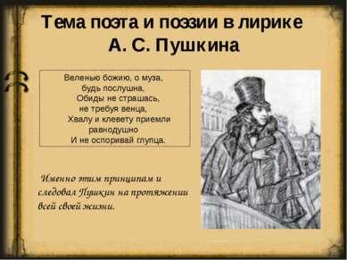 Тема поэта и поэзии в лирике А. С. Пушкина Веленью божию, о муза, будь послуш...