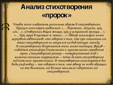 Анализ стихотворения «пророк» Чтобы яснее изобразить различные образы в стихо...