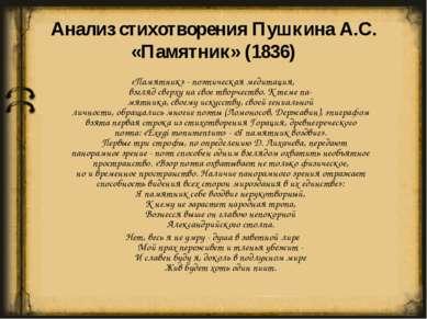 Анализ стихотворения Пушкина А.С. «Памятник» (1836) «Памятник» - поэтическая ...