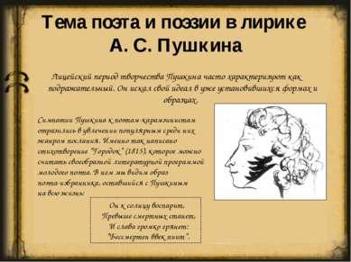 Тема поэта и поэзии в лирике А. С. Пушкина Лицейский период творчества Пушкин...