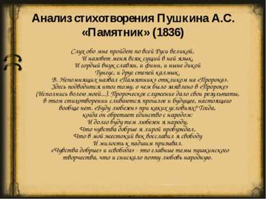 Анализ стихотворения Пушкина А.С. «Памятник» (1836) Слух обо мне пройдет по в...