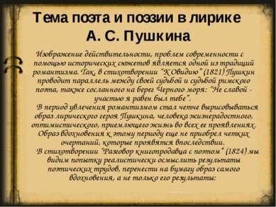 Тема поэта и поэзии в лирике А. С. Пушкина Изображение действительности, про...