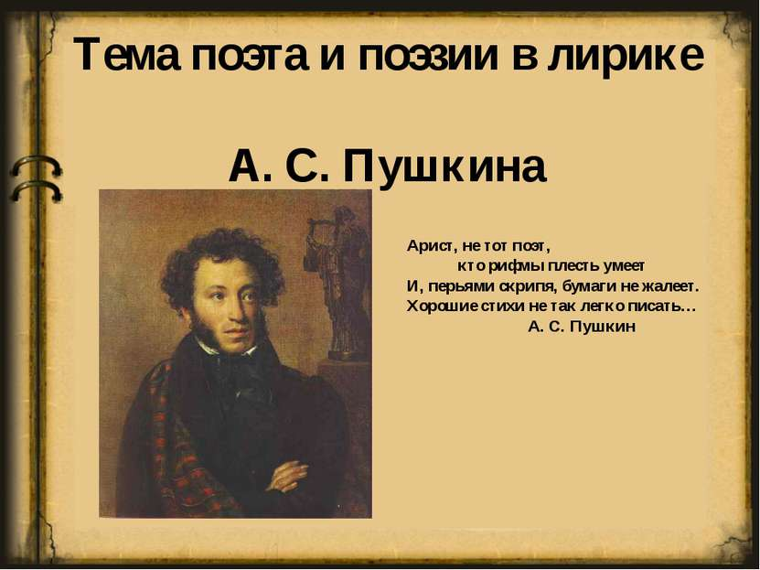 Тема поэта и поэзии в лирике А. С. Пушкина Арист, не тот поэт, кто рифмы плес...