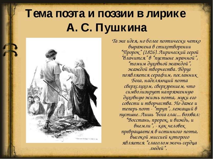 Тема поэта и поэзии в лирике А. С. Пушкина Та же идея, но более поэтически ч...