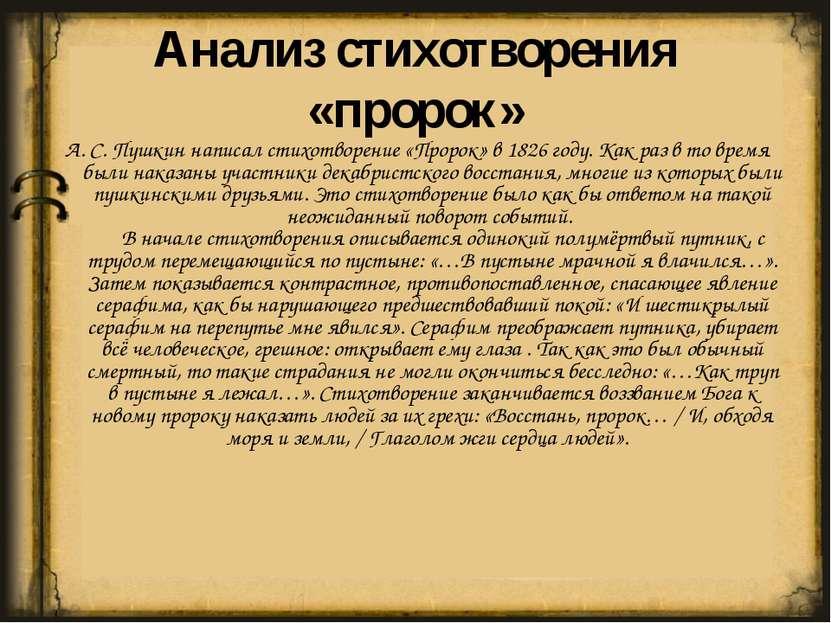 Анализ стихотворения «пророк» А. С. Пушкин написал стихотворение «Пророк» в 1...
